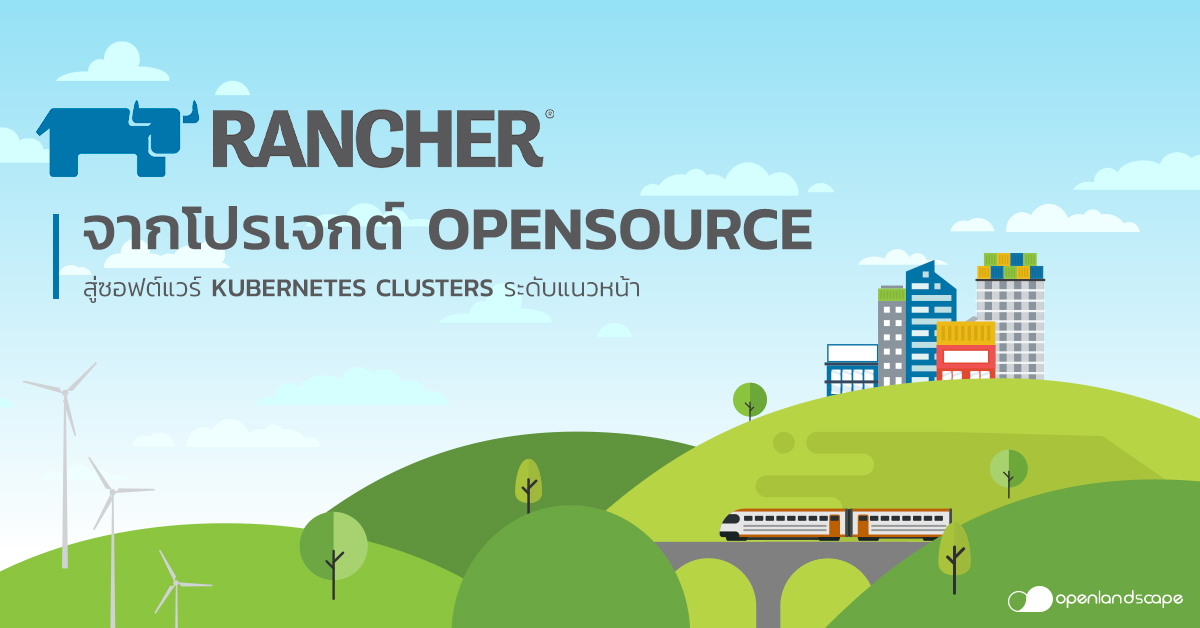 Rancher จากโปรเจกต์ OpenSource สู่ซอฟต์แวร์ Kubernetes clusters ระดับแนวหน้า