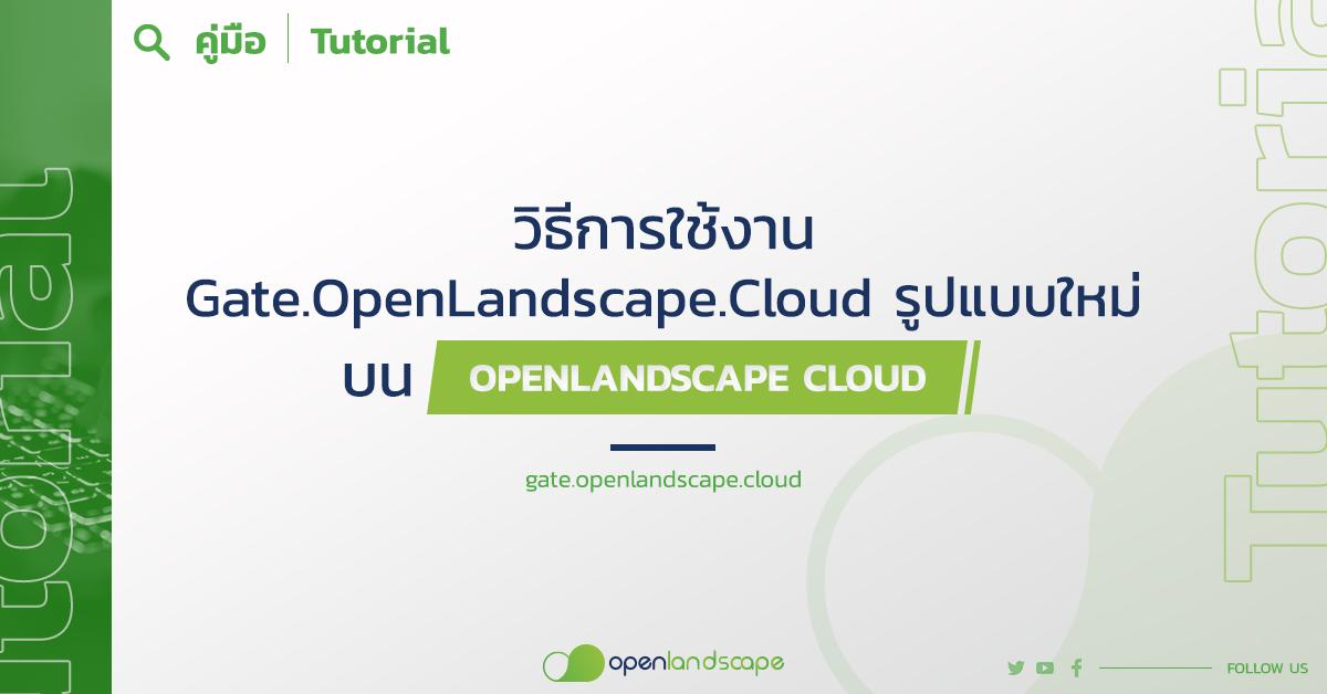 วิธีการใช้งาน gate.openlandscape.cloud รูปแบบใหม่ บน OpenLandscape Cloud